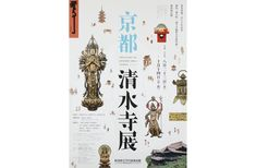 京都清水寺展 |adhouse public - アドハウスパブリック