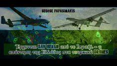 Έρχονται UAV HERON από το Ισραήλ - η απάντηση της Ελλάδος στα τουρκικά d... Drones