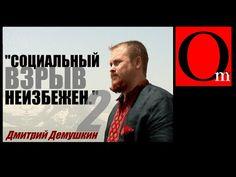 В РФ назревает бунт (Д. Демушкин). Часть 2 - YouTube