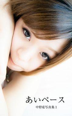 あいペース 1 中野藍, http://www.amazon.co.jp/dp/B00HR8X2XA/ref=cm_sw_r_pi_dp_Q3gWtb0JTQ2YW