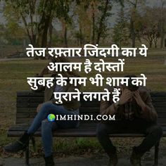 Friendship Shayari In Hindi Friendship Day Shayari Happy Shayari In Hindi, Happy Friendship Day Shayari, Romantic Shayari In Hindi, Friendship Day Quotes, Friend Friendship, Inspirational Quotes In Hindi, Best Motivational Quotes, Hindi Quotes, Shayari Photo