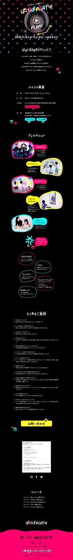 音であそぶ!体験型フェス「ぱぱぱPARTY!」 : 81-web.com【Webデザイン リンク集】