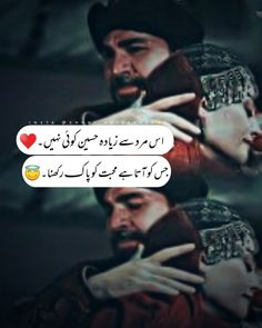Rumi Love Quotes, New Love Quotes, Muslim Love Quotes, Poetry Quotes In Urdu, Beautiful Love Quotes, Inspirational Quotes Pictures, Islamic Love Quotes, Urdu Quotes, Love Poetry Images