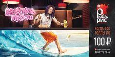 Advertising | «Rolls 100 RUB» | Рыба Рис (Fish&Rice) on Behance