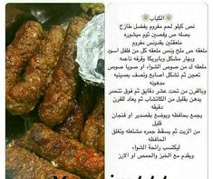 كباب Grilling Recipes, Beef Recipes, Snack Recipes, Cooking Recipes, Lebanese Recipes, Indian Food Recipes, Egyptian Food, Good Food, Yummy Food