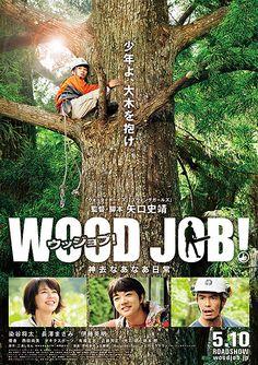 「WOOD JOB!(ウッジョブ) 神去なあなあ日常」 野趣あふれる伊藤英明が魅力的です。 まだこんな山林が日本に残っていたのかと、映像のスケール感に圧倒されます。