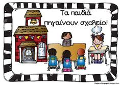 Όλα για το νηπιαγωγείο! Family Guy, Peace, Education, Comics, Blog, Fictional Characters, Art, Diy Crafts, Art Background