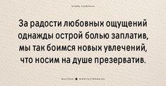 25 хлёстких и смешных «гариков» от Игоря Губермана