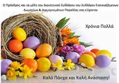 Wallpapers from Grimarika Photo Wallpaper, Mobile Wallpaper, Eggs In A Basket, Egg Pictures, Duck Eggs, Blue Eggs, Bamboo Basket, Free Photos, Happy Easter