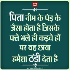 Pin By Pradeep Kp On Shayari I Love My Dad Love You Dad Hindi Quotes