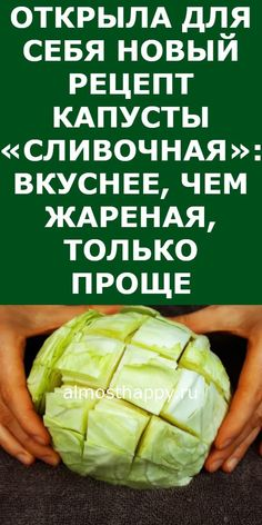 A Food, Food And Drink, Cabbage Rolls Recipe, Ginger Sauce, Russian Recipes, Vegetable Recipes, Appetizers, Cooking Recipes, Tasty