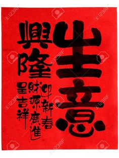 Chinese Calligraphy On Red Paper Contain Meaning For Chinese .You can find Chinese calligraphy and more on our website.Chinese Calligraphy On Red Paper Contain Meaning For Chinese . New Year Calligraphy, Calligraphy Ink, How To Write Calligraphy, Chinese Calligraphy, Caligraphy, Chinese New Year Wishes, Red Paper, Chinese Characters, Nature Journal