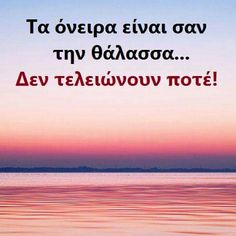......... Feeling Loved Quotes, Love Quotes, Inspirational Quotes, Inspire Quotes, Greek Quotes, True Words, Literature, Letters, Messages
