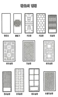Facade Design, Door Design, Japanese Architecture, Interior Architecture, Cnc Cutting Design, Window Grill Design, Decorative Lines, Room Partition Designs, Traditional Doors