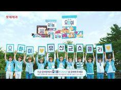 """요하이X워너원 TVC 온에어 B (15"""") - YouTube"""