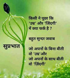 Good Morning Pictures 2018 In Hindi Punjabi English - Whatsapp Images