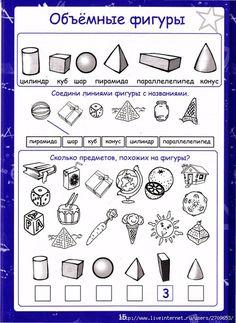 пониматика 6-7 лет.page021 (510x700, 289Kb)