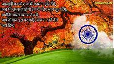 26 January Republic Day Shayari - The Bright Post - Health. Happy Republic Day Shayari, Republic Day India, Constitution Day, Shayari Image, Hd Wallpaper, January, Happiness, Indian, Entertaining