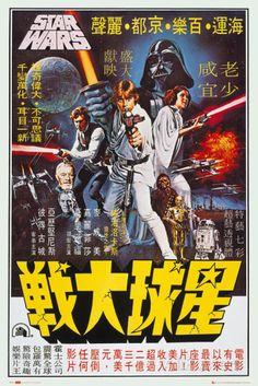 Star Wars-Hong Kong-One Sheet Affiche