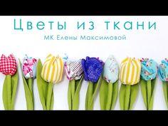 3 вида тюльпанов своими руками. Как сшить цветы из ткани - мастер-класс для новичков. - YouTube