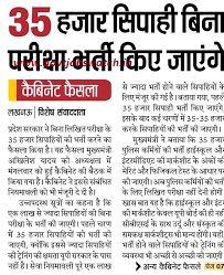 Job le :- Uttar Pradesh Police Constable Online Form 2018 Post ... Job Forms on job test, job map, job mood, job fare, job notice, job cut, job alignment, job connection, job application, job process, job type, job data, job function, job summary, job number, job force, job request, job organization, job position, job growth rate,