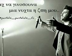 Greek Quotes, My Life, How Are You Feeling, Wisdom, Feelings, Words, Memes, Music, Beautiful