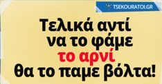 Greek Memes, Funny Greek Quotes, Funny Quotes, Minions, Just In Case, Smile, Humor, Words, Funny Phrases