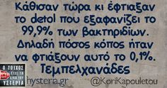 Best Quotes, Funny Quotes, Greek Quotes, True Words, Funny Images, Jokes, Lol, Humor, Sayings