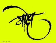 & moksha written in hindi font for a friend Marathi Calligraphy Font, Calligraphy Fonts Alphabet, Hindi Font, Hindi Tattoo, Sanskrit Tattoo, Banner Background Images, Picsart Background, Word Doodles, Freedom Tattoos