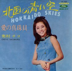 Celebrating the girl group sound of the and Sidebar image credit goes to On semi-hiatus. Gramophone Record, Lp Cover, Cover Art, Music Photo, Music Albums, Japanese Culture, Vinyl Records, Album Covers, How To Memorize Things