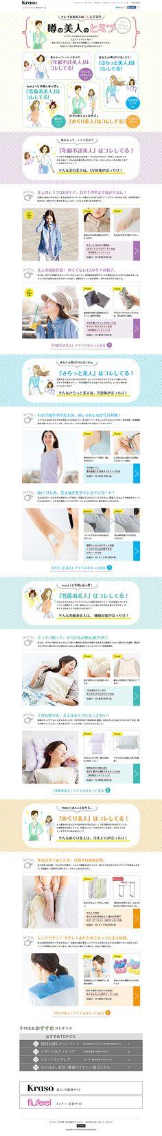 Best Web Design, Site Design, Layout Design, Fashion Web Design, Beauty Ad, Web Banner Design, Japan Design, Oriental Design, Love Sites