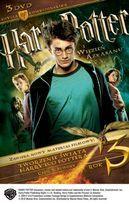 Harry Potter i Więzień Azkabanu (Edycja Kolekcjonerska)-Cuaron Alfonso