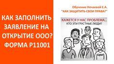 Открыть ООО 2016  Заявление на регистрацию ООО Р11001