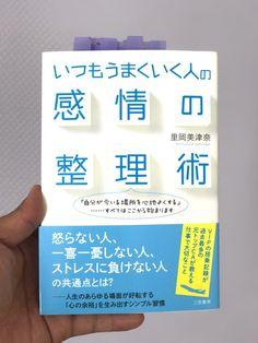 Book Log, Japan Girl, Girl Blog, Book Lists, Life Hacks, Education, Design, Japanese Girl, Lifehacks