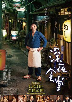 Shinya Shokudō (Midnight Diner: Tokyo Stories) 2016