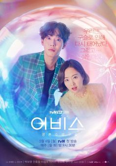 Abyss (Korean Drama) - Love me some Park Bo Young! She's adorable and a great actress! Also Ahn Hyo-Seop as the male lead is great! The plot is very interesting as well! Park Bo Young, New Korean Drama, Korean Drama Movies, Korean Actors, Korean Dramas, Drama Korea, Ahn Hyo Seop, Age Of Youth, Sungjae