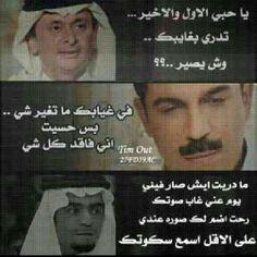 تدري بغيابك وش يصير....