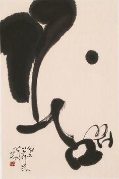 "Korean Calligraphy 멍석작 / 꿈꿔 (종이에 수묵, 물감) ""Dreaming"""
