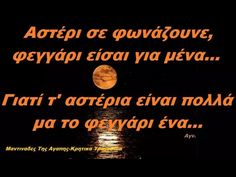 Greek Quotes, Happy New Year, Wish, Lyrics, Love, Movie Posters, Amor, Happy Year, Film Poster