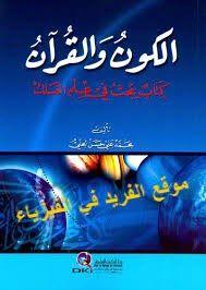 تحميل كتاب الكون والقرآن كتاب يبحث في علم الفلك Pdf تأليف محمد علي حسن الحلي Books My Books Astronomy