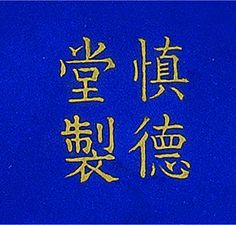 """""""Shen De Tang Zhi"""" mark (Made for the Hall for the Cultivation of Virtue)"""