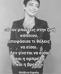 Best Quotes, Love Quotes, Child Teaching, Motivational Quotes, Inspirational Quotes, Greek Quotes, Bts, Smile Quotes, Smart People
