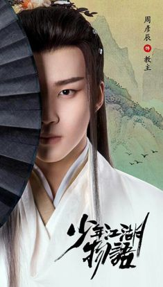 Cosplay Characters, Chen, Asian Actors, Healer, Talk To Me, Love Him, Singer, Birth, Hanfu