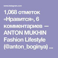 1,068 отметок «Нравится», 6 комментариев — ANTON MUKHIN Fashion Lifestyle (@anton_boginya) в Instagram: «Поздравляю прекрасную Катю Конисевич @katya_konisevich с днём рождения! Люблю тебя!Вдохновения и…» Hijab Fashion Inspiration, Style Inspiration, Fashion 2020, Instagram