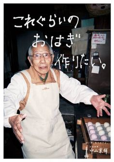 """""""I wanna make a rice cake, like, about this big."""" Bahaha I love this guy もっと見る Slogan Design, Ad Design, Advertising Slogans, Advertising Design, Dm Poster, Japanese Poster, Japanese Graphic Design, Fashion Photography Inspiration, Cool Posters"""