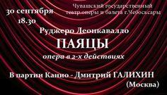 """30 сентября 2014 года Р.Леонковалло опера """"Паяцы"""""""