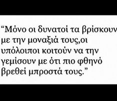 Greek Quotes About Life, Inspiring Quotes About Life, Inspirational Quotes, Words Quotes, Wise Words, Love Quotes, Funny Quotes, Sayings, Silent Treatment Quotes