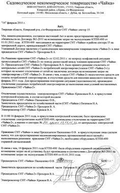 образец письма о расторжении договора о несоглашении подаче электроэнергии: 12 тыс изображений найдено в Яндекс.Картинках