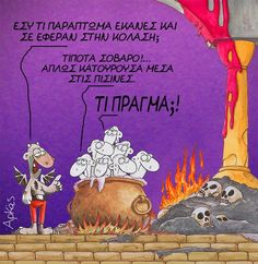 Funny Greek, Color Psychology, Haha, Funny Quotes, Jokes, Humor, Comics, Cartoons, Gifs