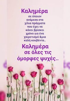 Good Morning Picture, Good Morning Good Night, Good Morning Quotes, Good Day, Night Pictures, Morning Pictures, Good Morning Greetings, Greek Quotes, Beautiful Flowers